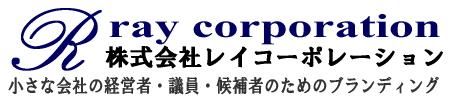 株式会社レイコーポレーション